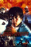 Jackie Chan's First Strike / Първият удар на Джеки Чан (1996)