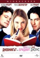 Bridget Jones's Diary / Дневникът на Бриджит Джоунс (2001)