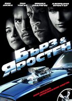 Fast and Furious 4 / Бърз и яростен 4 (2009)