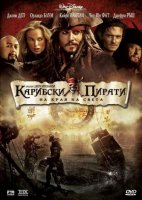 Pirates of the Caribbean: At World's End / Карибски пирати: На края на света (2007)
