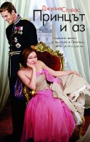 The Prince And Me / Принцът и аз (2004)