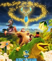 Fantastica: A Boonie Bears Adventure - Entangled Worlds / Фантастика: Приключение на Горските мечоци (2017)