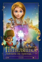 Cinderella and the Secret Prince / Пепеляшка: Тайната на принца (2018)