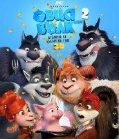 Sheep & Wolves II Pig Deal / Волки и Овцы II: Ход свиньёй / Овца или вълк 2: Голям праС! (2018)