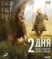2 дня / 2 дни (2011)