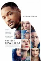 Collateral Beauty / Косвена красота (2016)