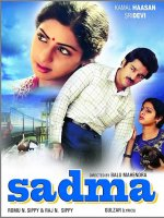 Sadma / Травма (1983)