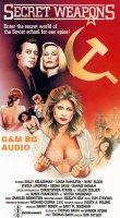 Secret Weapons / Sexpionage / Секс - Шпионаж (1985)