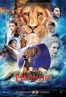 The Chronicles of Narnia: The Voyage of the Dawn Treader / Хрониките на Нарния: Плаването на Разсъмване (2010)