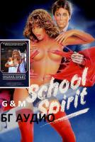 School Spirit / Училищни духове (1985)